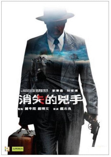 The Vanished Murderer 消失的兇手 (2015) (DVD) (English Subtitled) (Hong Kong Version) - Neo Film Shop