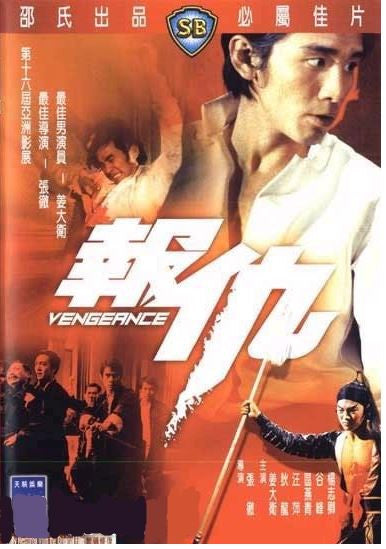 Vengeance 報仇 (1970) (DVD) (English Subtitled) (Hong Kong Version)