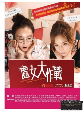 Virgin Theory: 7 Steps To Get On The Top (2014) (DVD) (English Subtitled) (Hong Kong Version)