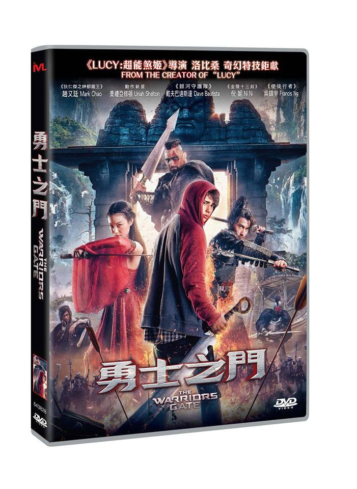 The Warriors Gate 勇士之門 (2016) (DVD) (English Subtitled) (Hong Kong Version)