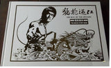 The Way Of The Dragon 猛龍過江 (1972) (DVD + Movie Story Book) (Limited Edition) (English Subtitled) (Hong Kong Version) - Neo Film Shop - 2