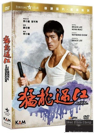 The Way of the Dragon 猛龍過江 (1972) (DVD) (English Subtitled) (Remastered Edition) (Hong Kong Version) - Neo Film Shop