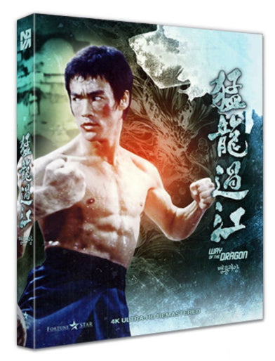 The Way of the Dragon 猛龍過江 (1972) (Blu Ray) (4K Ultra-HD) (English Subtitled) (Remastered Edition) (Scanavo Fullslip Outcase Edition) (Korea Version)