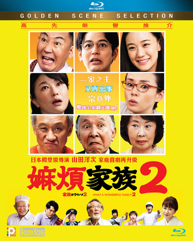 What A Wonderful Family! 2 (2017) (Blu Ray) (English Subtitled) (Hong Kong Version)