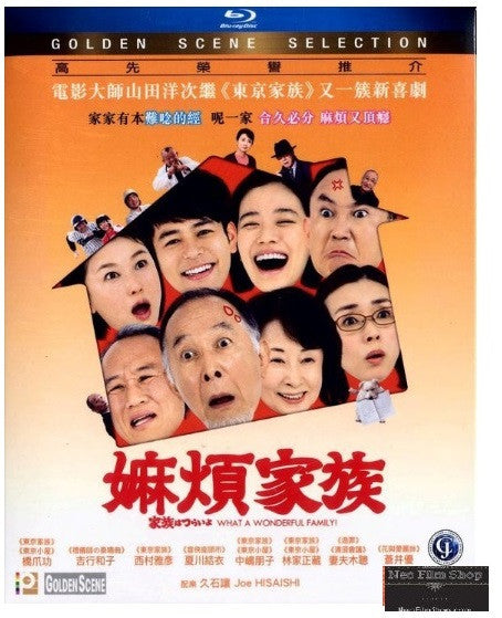 What A Wonderful Family! (2016) (Blu Ray) (English Subtitled) (Hong Kong Version) - Neo Film Shop