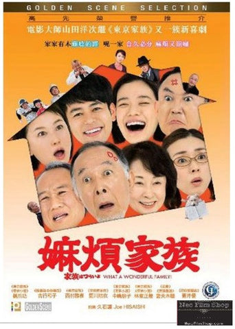 What A Wonderful Family! (2016) (DVD) (English Subtitled) (Hong Kong Version) - Neo Film Shop
