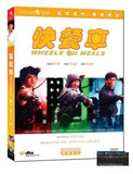 Wheels On Meals 快餐車 (1984) (DVD) (English Subtitled) (Hong Kong Version) - Neo Film Shop