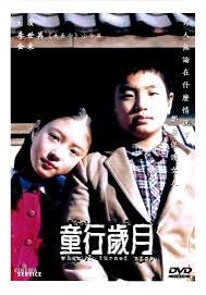 When I Turned Nine 童行歲月 Ahobsal insaeng (2004) (DVD) (English Subtitled) (Hong Kong Version) - Neo Film Shop
