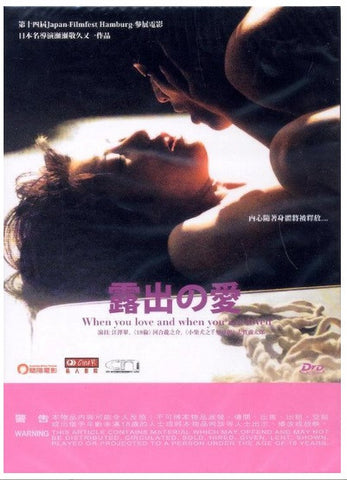 When You Love And When You Are Loved 露出之愛 (2010) (DVD) (English Subtitled) (Hong Kong Version) - Neo Film Shop - 1