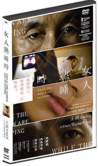While The Women Are Sleeping 女人熟睡時 Onna ga Nemuru Toki (2016) (DVD) (English Subtitled) (Hong Kong Version) - Neo Film Shop