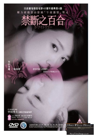 White Lily 禁斷之百合 (2017) (DVD) (English Subtitled) (Hong Kong Version)