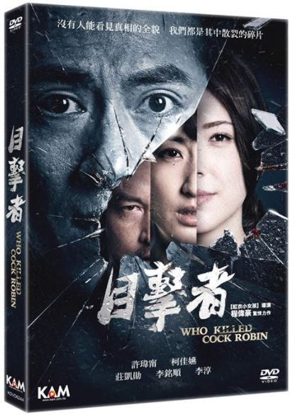 Who Killed Cock Robin 目擊者 (2017) (DVD) (English Subtitled) (Hong Kong Version) - Neo Film Shop