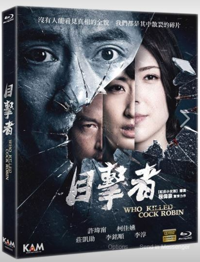 Who Killed Cock Robin 目擊者 (2017) (Blu Ray) (English Subtitled) (Hong Kong Version) - Neo Film Shop