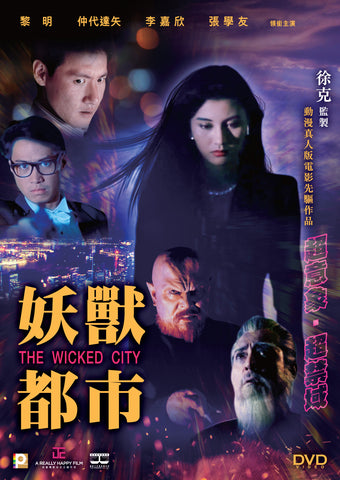 The Wicked City 妖獸都市 (1992) (DVD) (Remastered) (English Subtitled) (Hong Kong Version) - Neo Film Shop