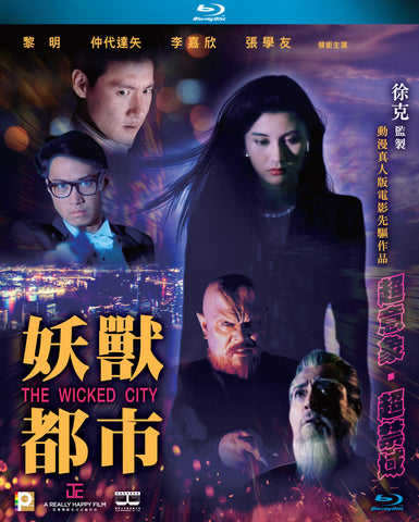 The Wicked City 妖獸都市 (1992) (Blu Ray) (Remastered) (English Subtitled) (Hong Kong Version) - Neo Film Shop