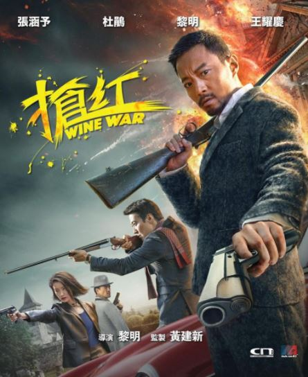 Wine War 搶紅 (2017) (DVD) (English Subtitled) (Hong Kong Version) - Neo Film Shop
