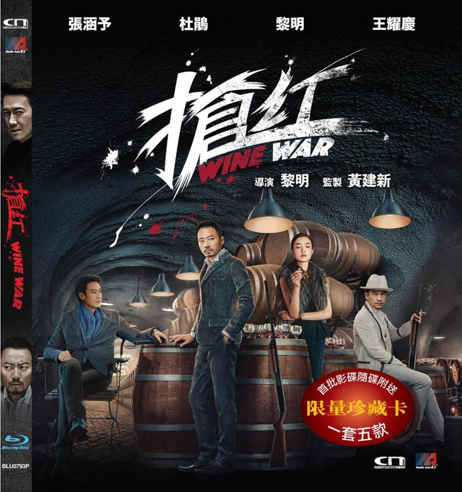 Wine War 搶紅 (2017) (Blu Ray) (Limited Edition) (English Subtitled) (Hong Kong Version)