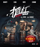 Wine War 搶紅 (2017) (DVD) (Limited Edition) (English Subtitled) (Hong Kong Version) - Neo Film Shop