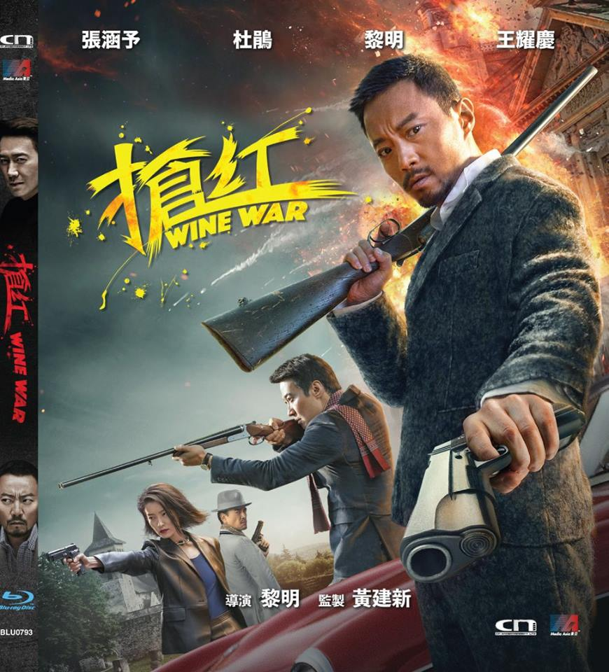 Wine War 搶紅 (2017) (Blu Ray) (English Subtitled) (Hong Kong Version)