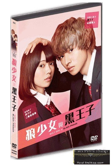 Wolf Girl and Black Prince 狼少女和黑王子 (2016) (DVD) (English Subtitled) (Hong Kong Version)
