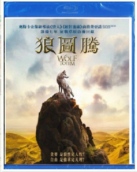 Wolf Totem 狼圖騰 (2015) (Blu Ray) (English Subtitled) (Hong Kong Version) - Neo Film Shop