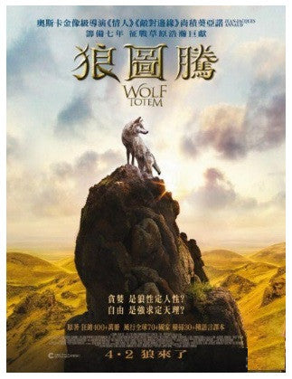 Wolf Totem 狼圖騰 (2015) (DVD) (English Subtitled) (Hong Kong Version) - Neo Film Shop