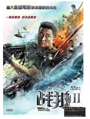 Wolf Warrior 2 戰狼II (2017) (DVD) (English Subtitled) (Hong Kong Version)