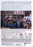 Wong Ka Yan 王家欣 (2015) (DVD) (English Subtitled) (Hong Kong Version) - Neo Film Shop - 2