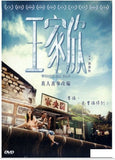 Wong Ka Yan 王家欣 (2015) (DVD) (English Subtitled) (Hong Kong Version) - Neo Film Shop - 1