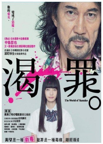 The World Of Kanako 渇きKawaki 渴罪 (2014) (DVD) (English Subtitled) (Hong Kong Version) - Neo Film Shop
