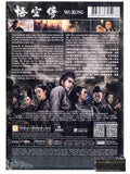Wu Kong 悟空傳 (2017) (DVD) (English Subtitled) (Hong Kong Version)