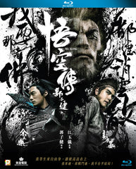 Wu Kong 悟空傳 (2017) (Blu Ray) (English Subtitled) (Hong Kong Version)