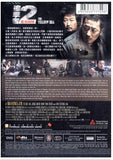 The Yellow Sea 追擊者2 黃海殺機 Hwang Hae (2010) (DVD) (English Subtitled) (Hong Kong Version) - Neo Film Shop