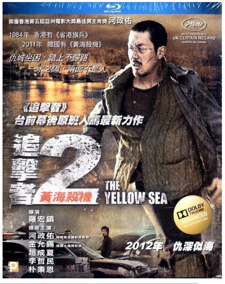 The Yellow Sea 追擊者2 黃海殺機 Hwang Hae (2010) (Blu Ray) (English Subtitled) (Hong Kong Version) - Neo Film Shop