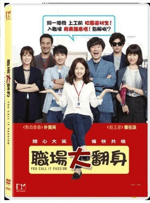 You Call It Passion 열정 같은 소리 하고 있네 職場大翻身 (2015) (DVD) (English Subtitled) (Hong Kong Version) - Neo Film Shop - 1