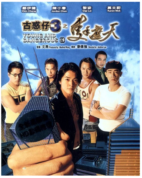 Young And Dangerous 3 古惑仔之隻手遮天 (1996) (BLU RAY) (English Subtitled) (Remastered Edition) (Hong Kong Version)