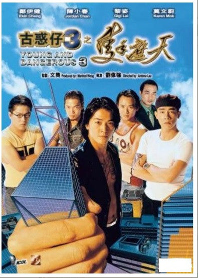 Young And Dangerous 3 古惑仔之隻手遮天 (1996) (DVD) (English Subtitled) (Remastered Edition) (Hong Kong Version) - Neo Film Shop - 1