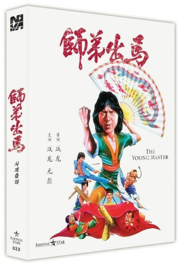The Young Master 師弟出馬 (1980) (Blu Ray) (Full Slip Case) (Limited Edition) (English Subtitled) (Korea Version) - Neo Film Shop - 1