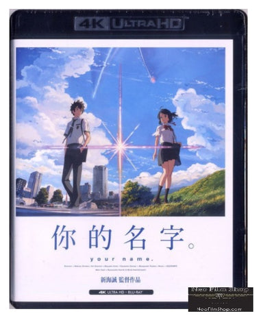 Your Name. 你的名字。(2016) (4K Ultra HD + Blu-ray) (English Subtitled) (Hong Kong Version) - Neo Film Shop
