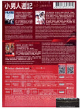 The Yuppie Fantasia 1-3 Boxset 小男人周記30周年 全集 (DVD) (English Subtitled) (Hong Kong Version) - Neo Film Shop