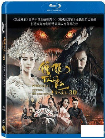 Zhong Kui: Snow Girl and the Dark Crystal (2015) (3D) (BLU RAY) (English Subtitled) (Hong Kong Version) - Neo Film Shop