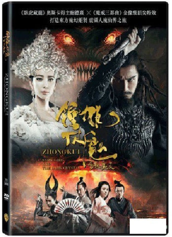 Zhong Kui: Snow Girl and the Dark Crystal (2015) (DVD) (English Subtitled) (Hong Kong Version) - Neo Film Shop