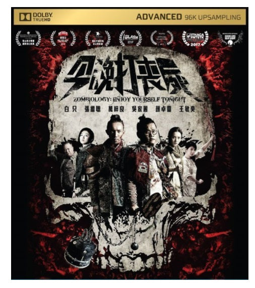 Zombiology: Enjoy Yourself Tonight 今晚打喪屍 (2017) (Blu Ray) (English Subtitled) (Hong Kong Version)