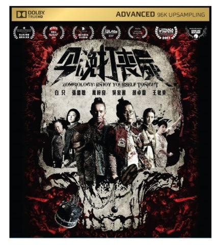Zombiology: Enjoy Yourself Tonight 今晚打喪屍 (2017) (Blu Ray) (English Subtitled) (Hong Kong Version) - Neo Film Shop