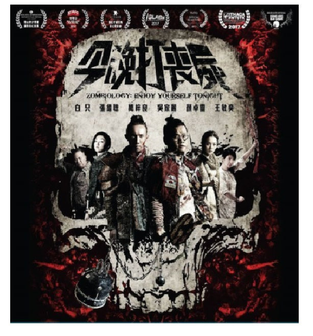 Zombiology: Enjoy Yourself Tonight 今晚打喪屍 (2017) (DVD) (English Subtitled) (Hong Kong Version) - Neo Film Shop