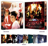 Zu: Warriors From The Magic Mountain 蜀山 - 新蜀山劍俠 (1983) (Blu Ray) (Limited Edition) (English Subtitled) (Korea Version) - Neo Film Shop - 3