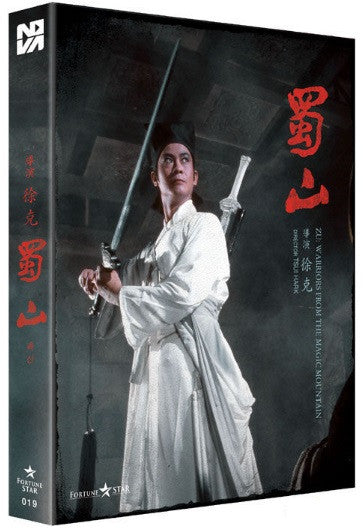 Zu: Warriors From The Magic Mountain 蜀山 - 新蜀山劍俠 (1983) (Blu Ray) (Limited Edition) (English Subtitled) (Korea Version) - Neo Film Shop - 1