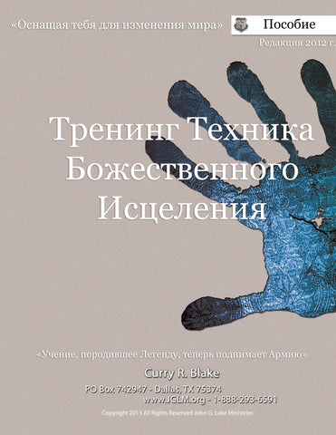 Divine Healing Technician Training Manual (Russian) PDF