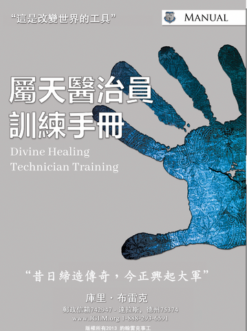 Divine Healing Technician Training Manual- Traditional Chinese PDF Download (中文PDF下載)
