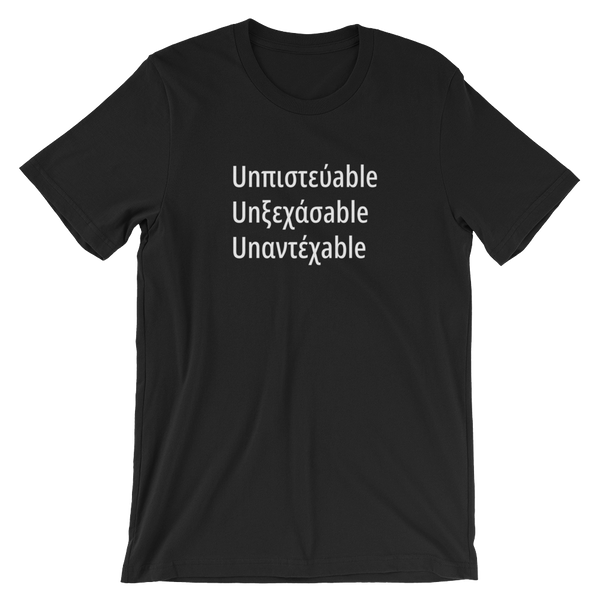 Undeniable (Short-Sleeve Unisex T-Shirt)